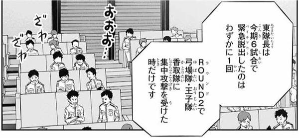 【朗報】ワールドトリガーの東春秋さん、9人掛かりで集中攻撃すればベイルアウトさせられることが判明