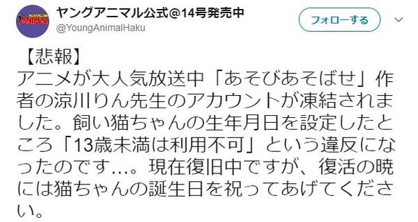アニメ『あそにあそばせ』公式twitter、しょうもないミスをして凍結される