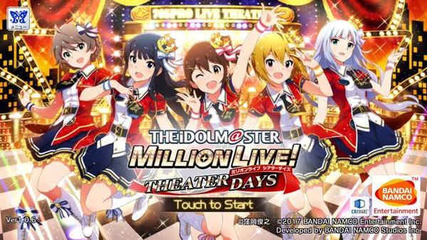 【ミリマス】アイドルマスターミリオンライブ!さん、いつまで経ってもアニメ化しない