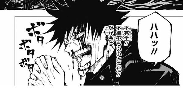 【画像】呪術廻戦の伏黒さん、主人公とは思えない顔をするwww