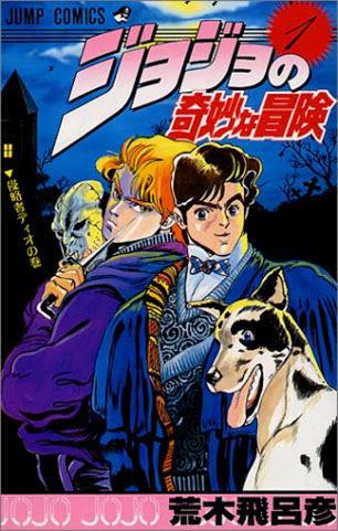 ジョジョの奇妙な冒険って途中から作品のジャンル変わってない?