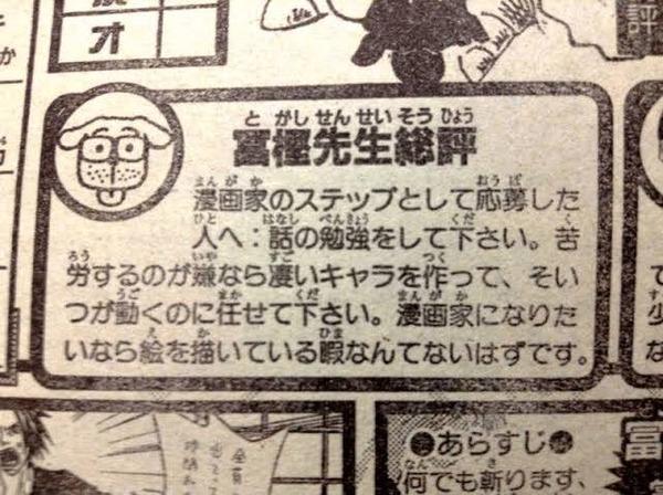 ハンターハンター冨樫義博作者「漫画家は話の勉強をしてください 絵を描いている暇なんてないはずです」
