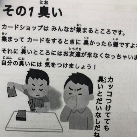 【画像】カードショップさん、注意書きでカードゲーマーを煽る
