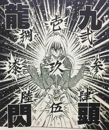るろ剣の九頭龍閃というよく分からない技www