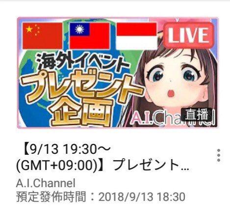 【悲報】人気vtuberキズナアイさん、台湾の国旗を使い中国人が凸し炎上→動画を削除し謝罪