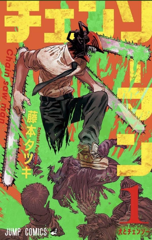 チェンソーマンが次にくるマンガ大賞2019コミックス部門で2位を獲得 作者のコメントが笑うwwww