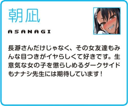 『イジらないで、長瀞さん』作者、お仲間から邪悪なメッセージが届くwww【ナナシ】
