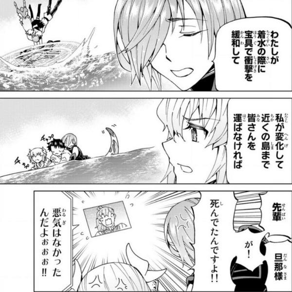 【朗報】fgoの清姫さん、コミカライズで優遇される