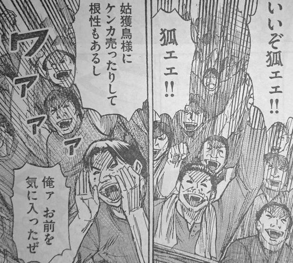 【ネタバレ】彼岸島最新話のモブ吸血鬼さん、めっちゃエンジョイするwww