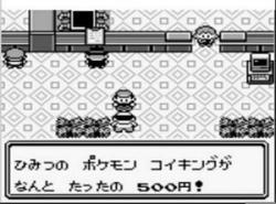 ポケモン初代の500円で買えるコイキングの思い出