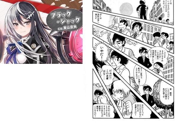 【悲報】女体化したブラックジャック、原型がなくなる