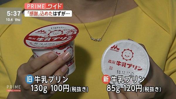 【悲報】森永製菓の牛乳プリン、リニューアルのどさくさに紛れて大幅値上げする