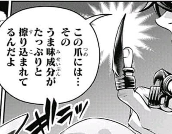 食戟のソーマの田所さん、爪で肉を引っ掻いて料理するやつに敗北する