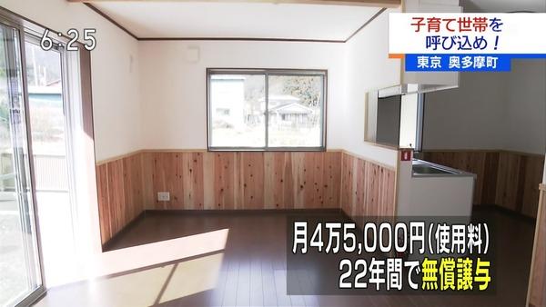 【朗報】東京都の新築に22年住めば無償譲渡してくれる賃貸が登場