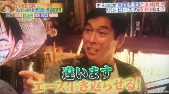 【悲報】尾田栄一郎「ワンピースを使ってエースは生き返らせることはしません」