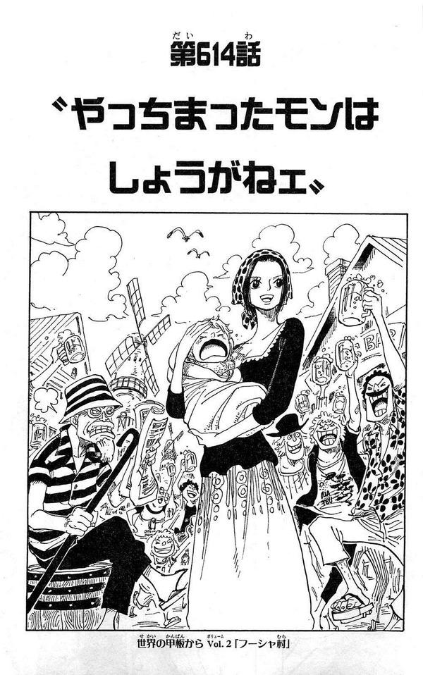 【ワンピース】 マキノさんが抱いている赤ちゃんって誰との子なの?