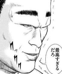 喧嘩稼業の梶原修人さん、回を重ねるごとに評価が上がりまくる