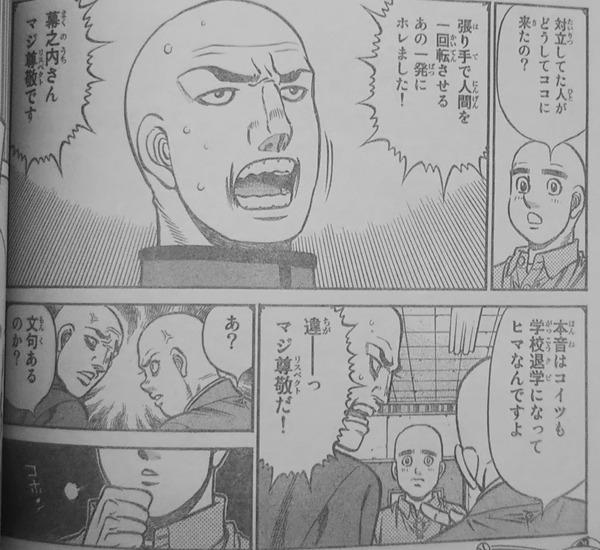 【悲報】はじめの一歩さん、ハゲ漫画になる