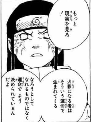 NARUTOのネジ「火影になる者はそういう運命で生まれてくる なろうとしてなれるものではなく運命」←結局正論だったな