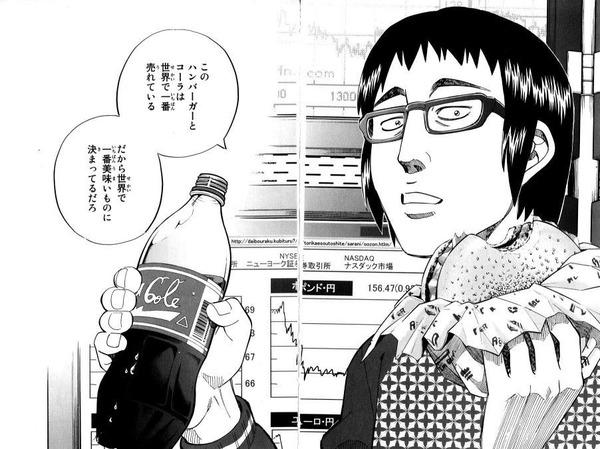 ハンバーガーとコーラは世界で一番売れているから一番美味い←誰も論破できない理論
