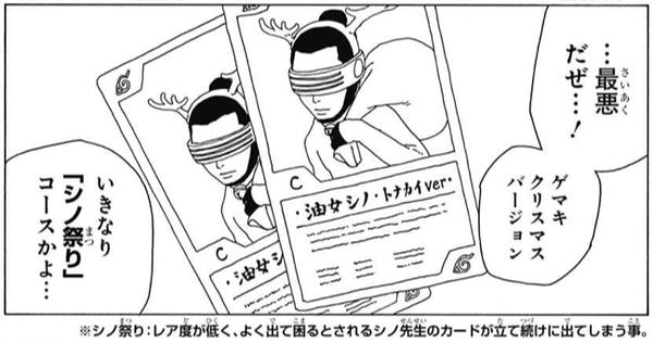 【悲報】ナルトの油女シノさん、外れカード扱いされる
