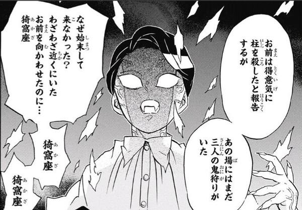 【悲報】鬼滅の刃の猗窩座さん、臆病者にパワハラを受ける