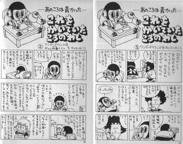 鳥山明「漫画家としてデビューするまで500枚ぐらいボツが続いた」