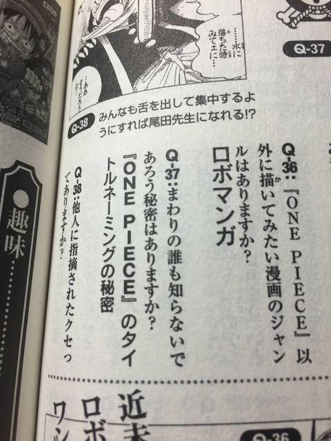【朗報】 ワンピース作者の次回作、ロボマンガに決まる