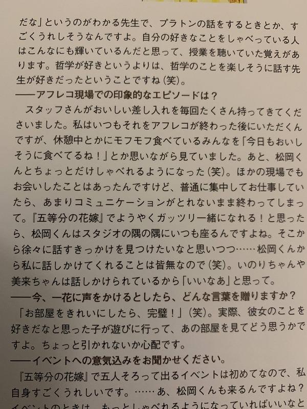 【画像】声優の松岡禎丞さん、花澤香菜さんにイジられる