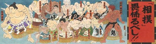 バキ道の宿禰さん、地下闘技場で相撲界に鉄槌を下す