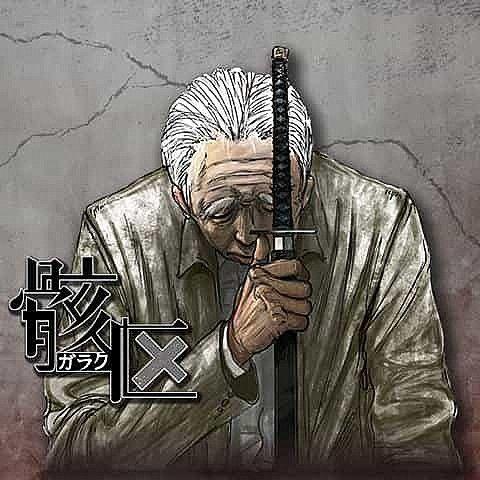 【感想】 読み切り漫画『骸区』 THE読み切り カッコいいお爺ちゃんいいよな
