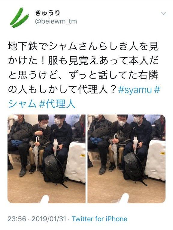 【悲報】syamuさん、代理人と電車に乗っているところをリークされ代理人の顔が判明してしまう