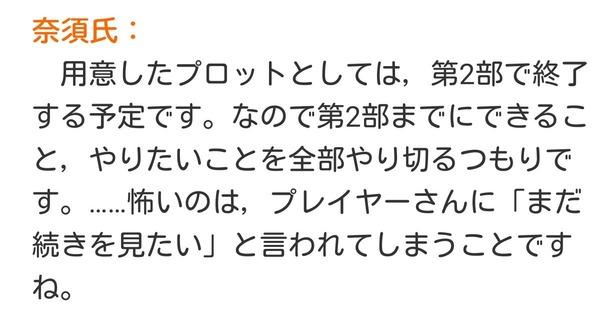 【悲報】fate原作者「fgoは第2部で終了する予定」