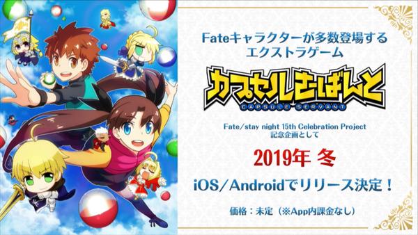 【速報】VITA版fateホロウおまけゲーム「カプセルさーばんと」がios/Androidで2019年冬リリース 内部課金要素なし!