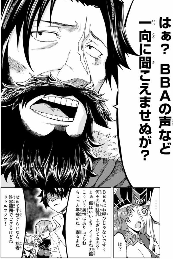 【fate】別マガ連載の漫画FGOでハルパゴスパロwww