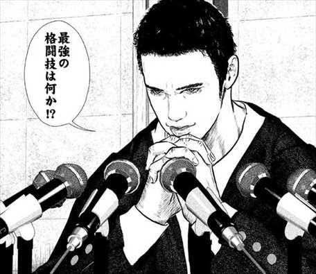 喧嘩稼業の田島彬さん、忍者と殺人鬼にトーナメントを荒らされる