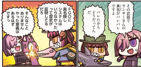 【fate】fgo公式漫画が真名隠しシステムはいらなかったとぶっちゃけるww