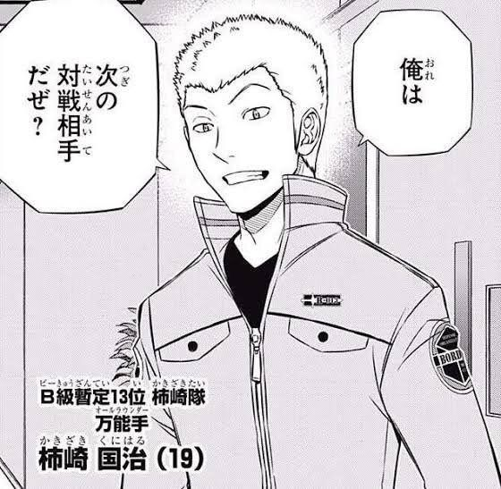 【ワールドトリガー】 柿崎隊の柿崎国治さんの魅力を分かる人いる?