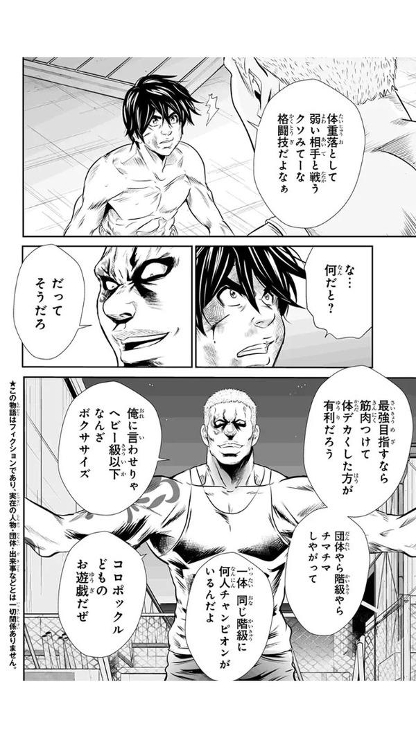 【悲報】漫画さん、喧嘩商売の名台詞をパクる