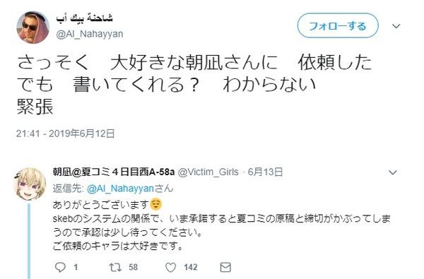 同人作家「朝凪」さん、石油王っぽい人に同人誌を描いてほしいと依頼される