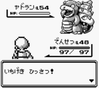 ポケモンバトル「いちげきひっさつ! 」←コレwww