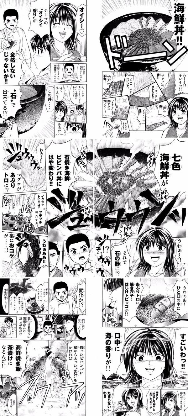 【朗報】料理漫画さん、とんでもない海鮮丼を発明する
