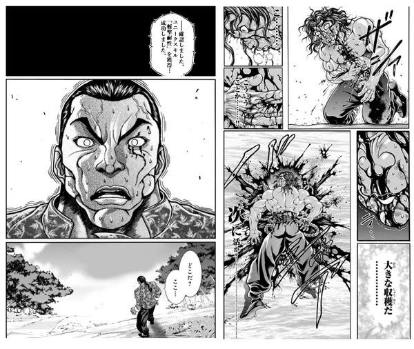 【刃牙】「烈海王が異世界転生して中国拳法で無双する」←もはや設定だけで面白い
