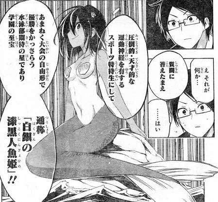 【ぼく勉】武元うるかちゃんの通称『白銀の漆黒人魚姫』←白なのか黒なのか