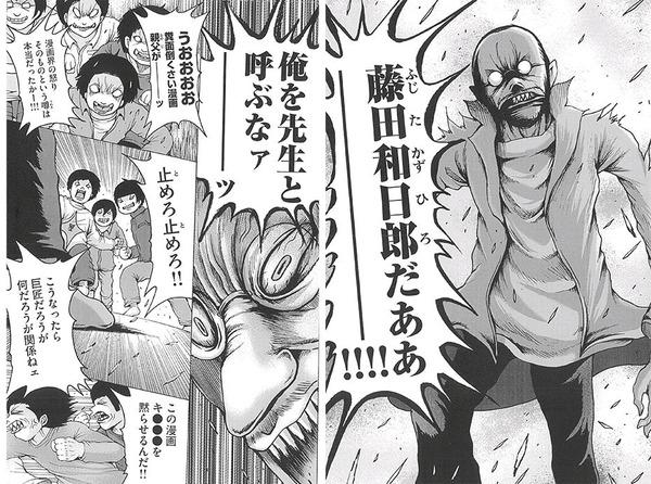漫画でのからくりサーカス作者の扱いwwww