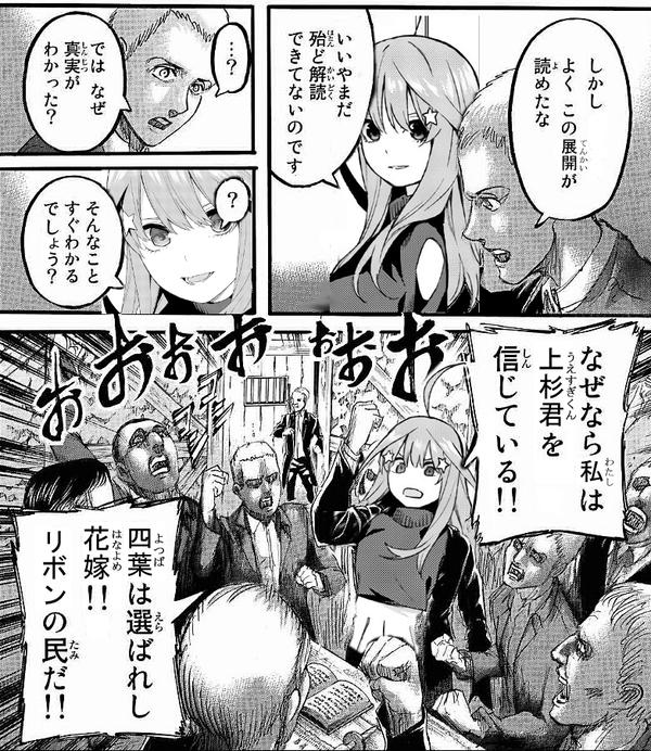 【進撃コラ】中野五月さん、リボンの民になる