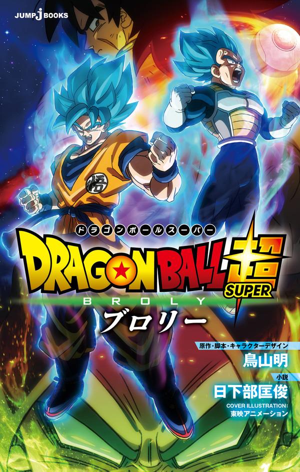 【朗報】 ドラゴンボール超のブロリー映画、ラノベ化される