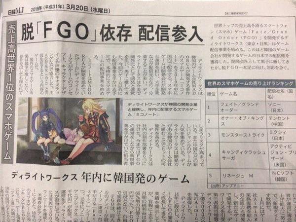【売上】FGOが世界で一番売れているスマホゲームになる ディライトワークス「FGO依存を脱却したい」