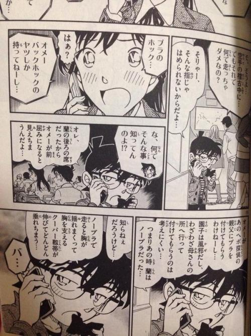 【悲報】名探偵コナンさん、気持ち悪いセリフを言ってしまう