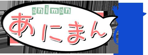 あにまんch -アニメ漫画ゲーム情報まとめ-